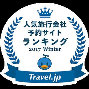 トラベルジェイピー国内航空券 旅行会社・旅行サイトランキングTOP10 2017 Winner