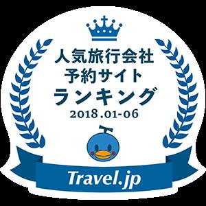 トラベルジェイピー 国内航空券 旅行会社・旅行サイトランキングTOP10 2018年上半期