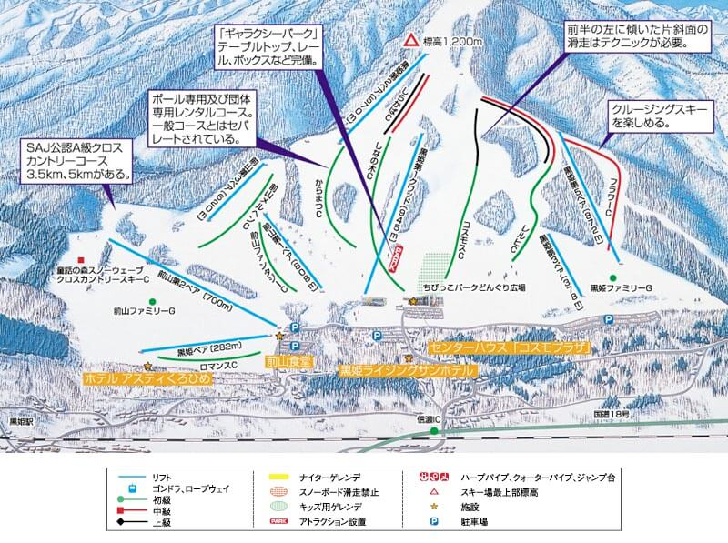 黒姫高原スノーパーク スキー&スノボツアー・旅行特集2018-2019